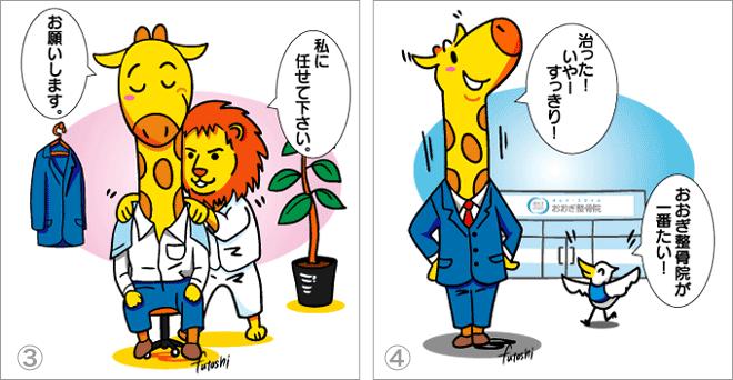 交通事故四コマ漫画